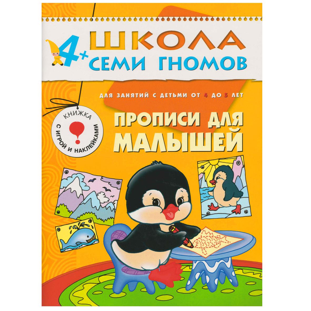Прописи для малышей: Для занятий с детьми от 4 до 5 лет
