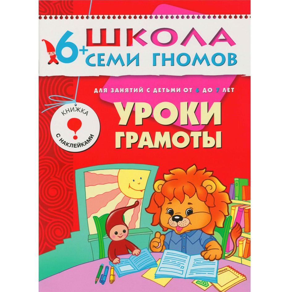 Уроки грамоты: Для занятий с детьми от 6 до 7 лет