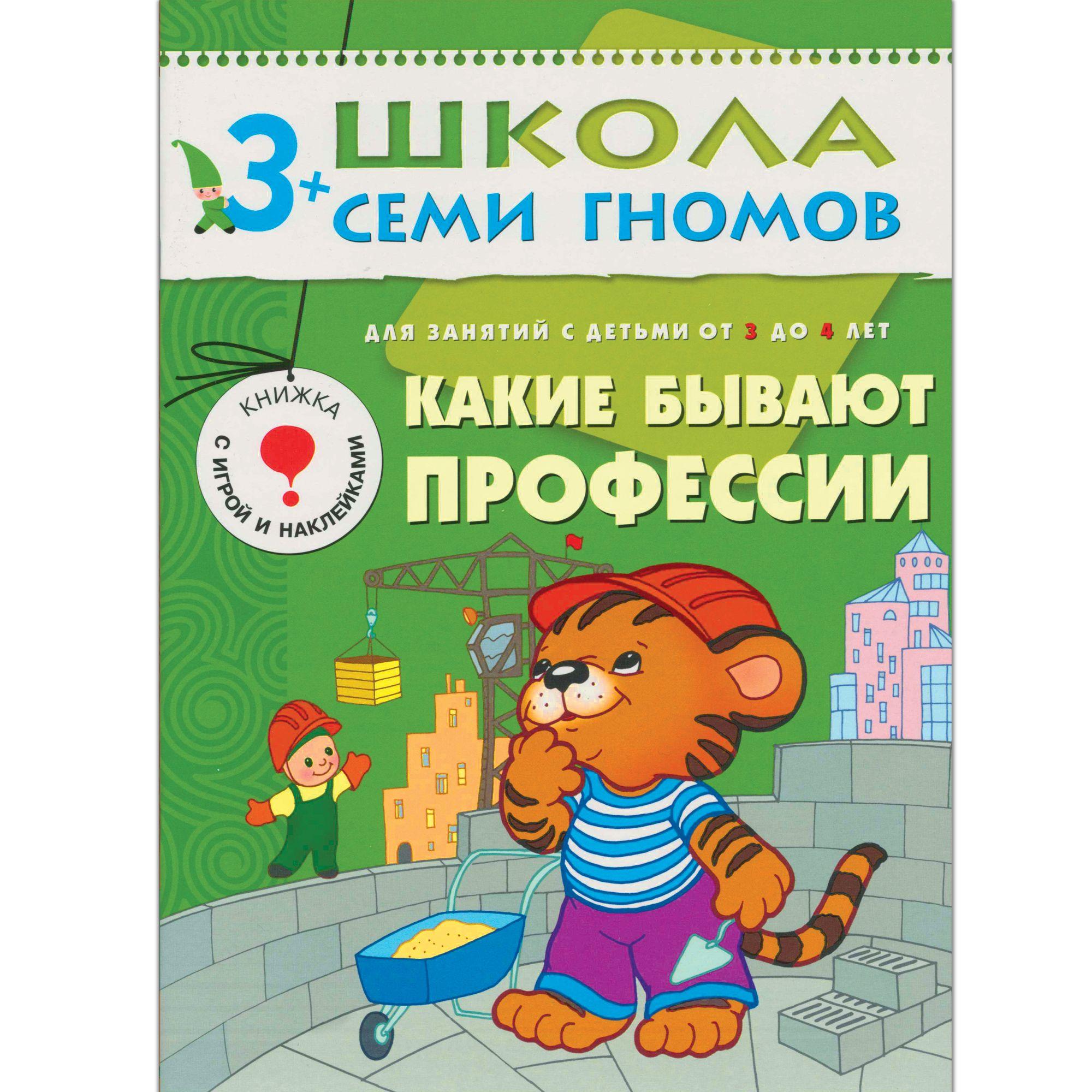 Какие бывают профессии: Для занятий с детьми от 3 до 4 лет: Книжка с игрой