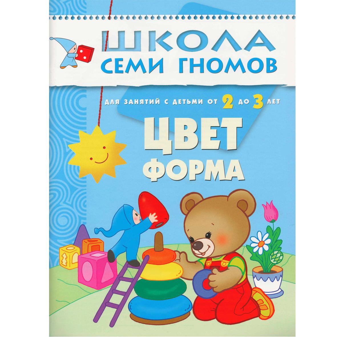 Цвет, форма: Для занятий с детьми от 2 до 3 лет