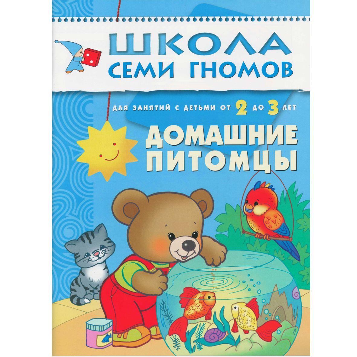 Домашние питомцы: Для занятий с детьми от 2 до 3 лет