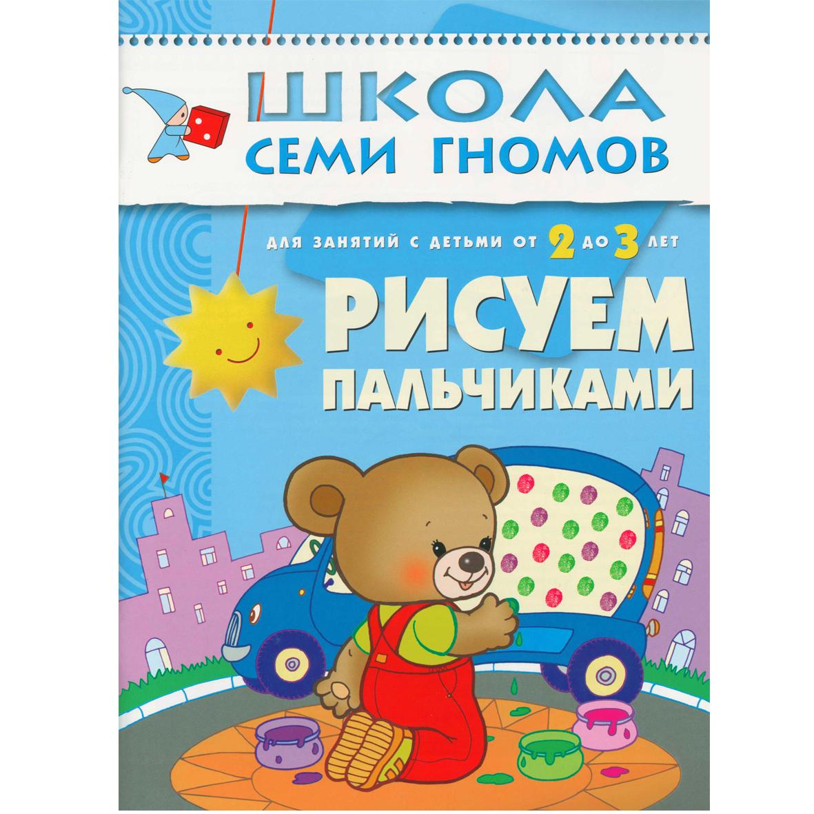 Рисуем пальчиками: Для занятий с детьми от 2 до 3 лет