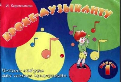 Крохе-музыканту: Нотная азбука для самых маленьких: Ч. 1