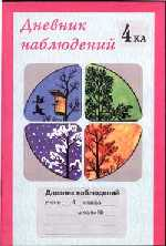 Русский язык. 3 класс: Задания для развития грамотности:.Дидакт. матер.