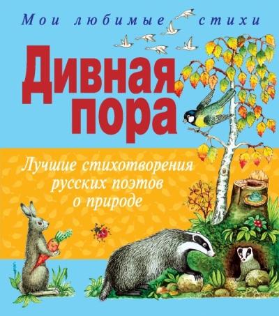 Дивная пора: Лучшие стихотворения русских поэтов о природе