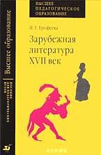 Зарубежная литература. XVII век: Практикум
