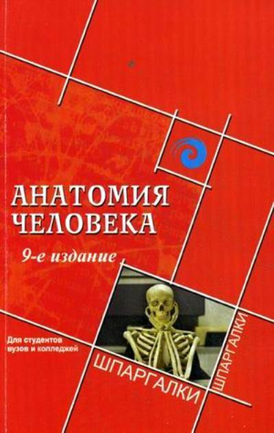 Анатомия человека для студентов вузов и колледжей