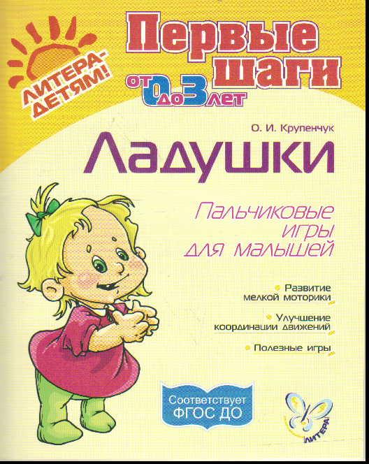 Ладушки: Пальчиковые игры для малышей: Для детей 1-3 года ФГОС ДО