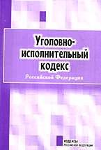 Уголовно-исполнительный кодекс РФ: Новая редакция