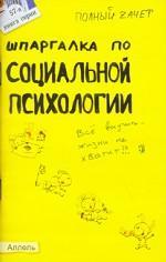 Шпаргалка по социальной психологии: Ответы..: Кн. 57