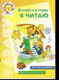 В зной и в стужу я читаю. Крупный шрифт. Внеклассное чтение: 5-7 лет