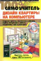 100% самоучитель. Дизайн квартиры на компьютере: создание проекта, ...