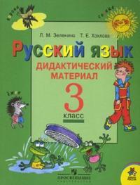 Русский язык. 3 кл.: Дидактический материал: Пособие для учащ.общ.учрежд