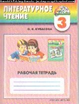 Литературное чтение. Любимые страницы. 3 кл.: Рабочая тетрадь /+625725/