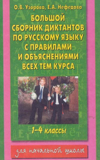 Большой сборник диктантов по русскому языку. 1-4 кл.: С правилами и объясн