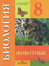 Биология. Животные. 8 класс: Учебник для спец.(коррекц.) обр.учр.VIII/+745182