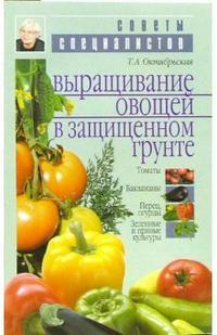 Выращивание овощей в защищенном грунте