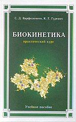 Биокинетика: Практический курс