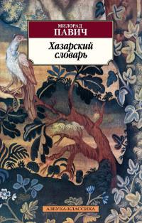 Хазарский словарь6 Роман-лексикон в 100 000 слов (мужская версия)