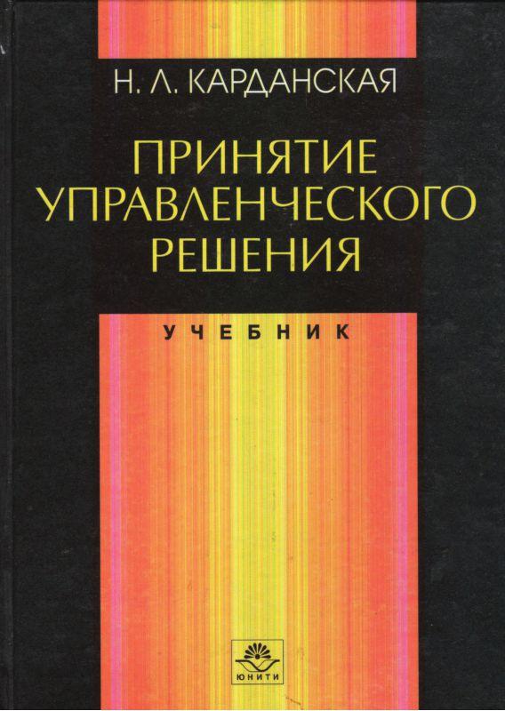 Принятие управленческого решения: Учебник