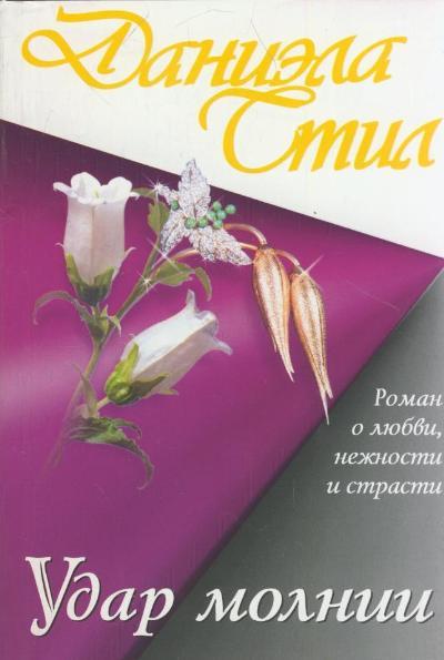 Удар молнии: Роман