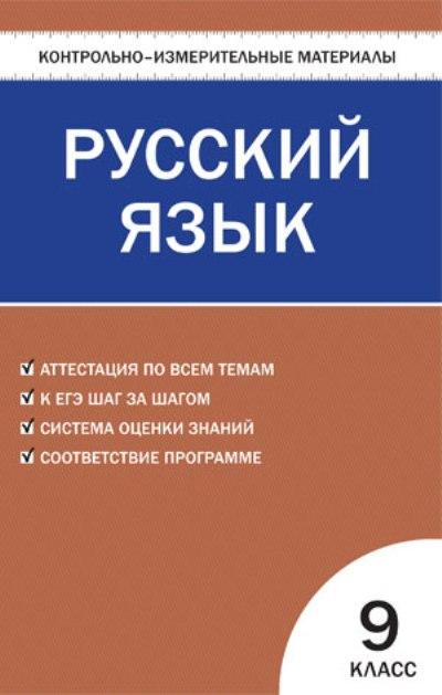 Русский язык. 9 класс: Контрольно-измерительные материалы ФГОС