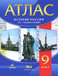 Атлас 9 кл.: История России. XX - начало XXI века