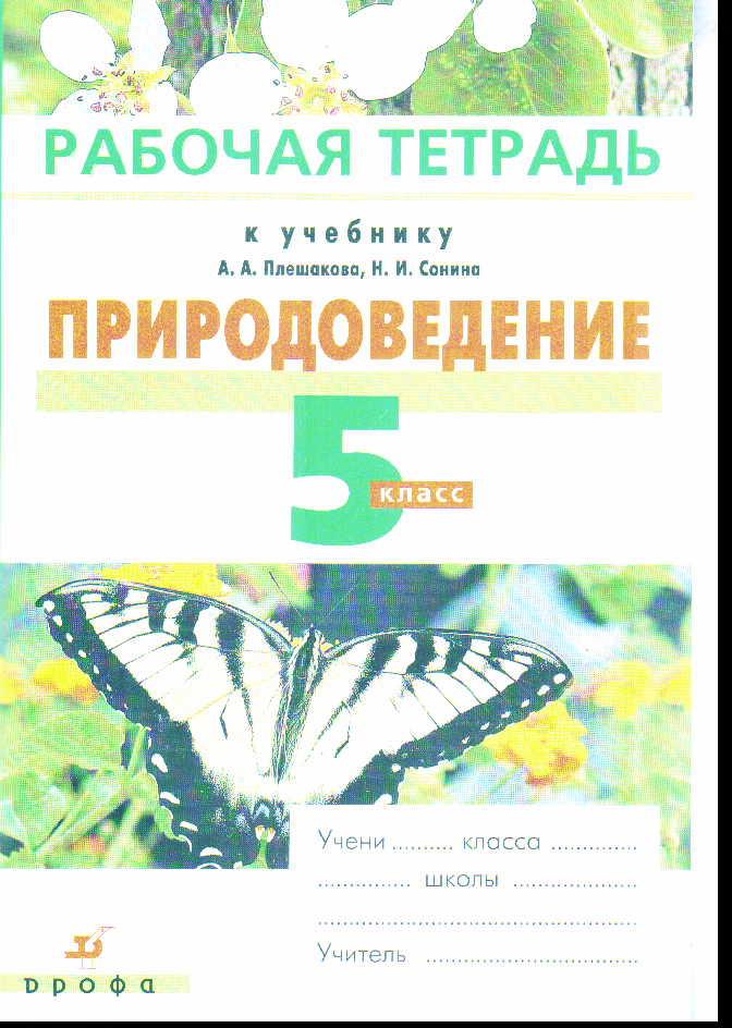 ГДЗ решебник рабочая тетрадь по естествознанию 5 класс Плешаков, Сонин