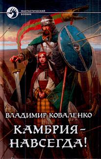 Камбрия - навсегда!: Фантастический роман
