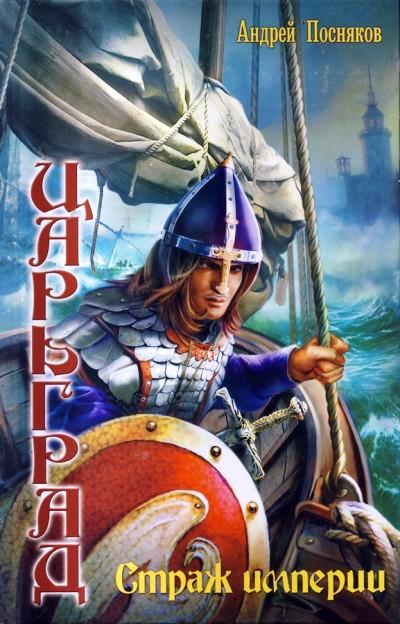 Царьград: Страж империи