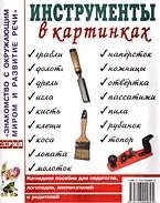 Инструменты в картинках: Наглядное пособие для педагогов, логопедов, воспит