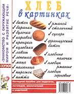 Хлеб в картинках: Наглядное пособие для педагогов, логопедов, воспитат.