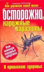Осторожно, наружные паразиты (Я привлекаю здоровье)