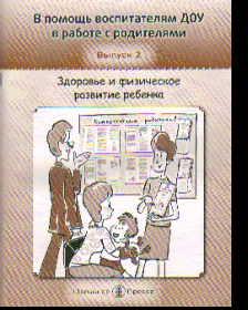 В помощь воспитателям ДОУ в работе с родителями: Вып.2: Здоровье и физическ