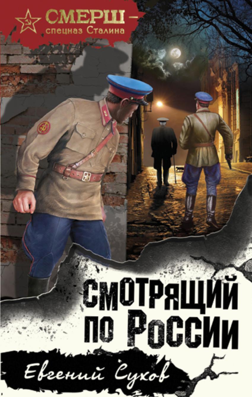 Смотрящий по России: Роман