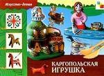 Каргопольская игрушка. 6-9 л.: Раб. тетрадь по основам декоративно-прикладн