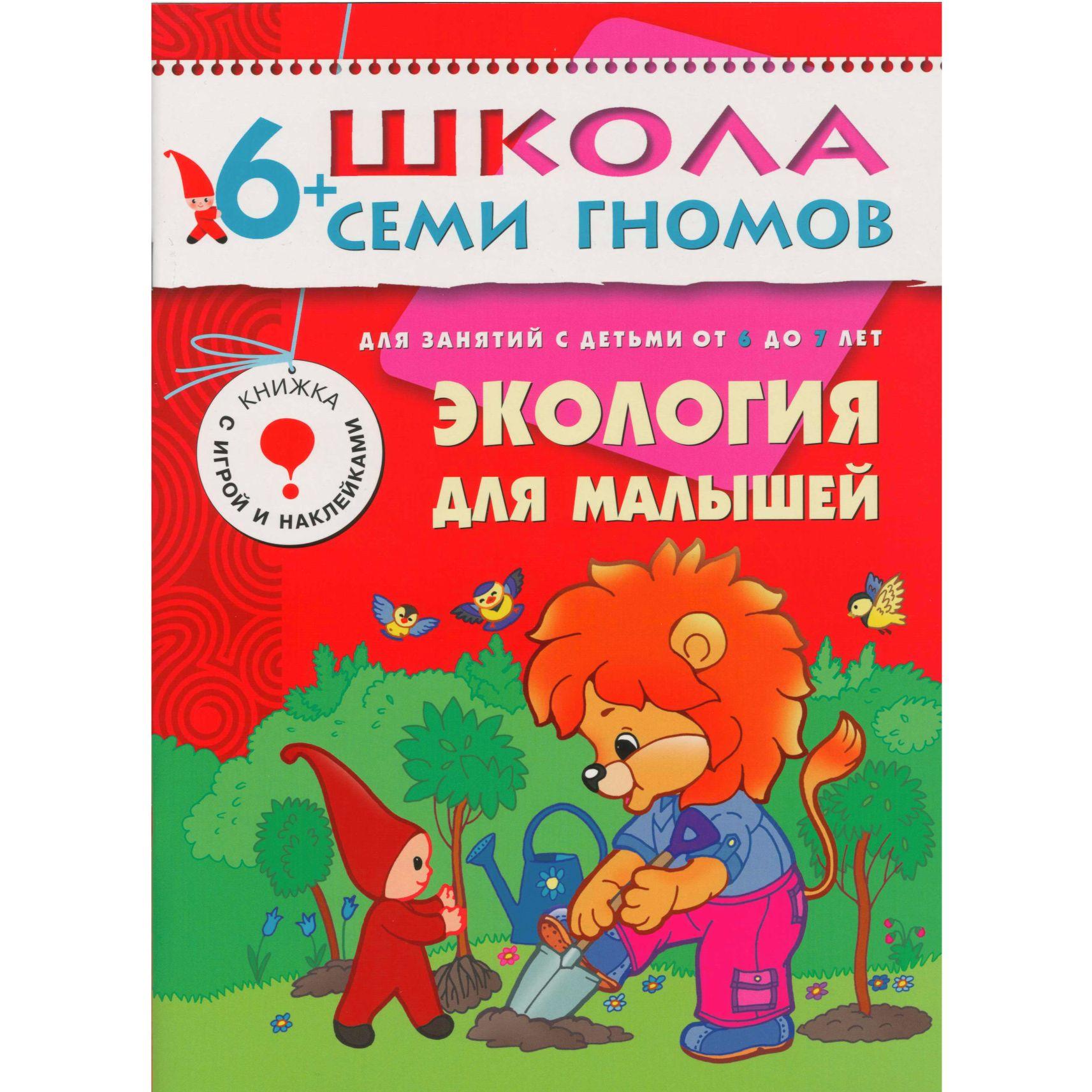 Экология для малышей: Для занятий с детьми от 6 до 7 лет: Книжка с игрой...