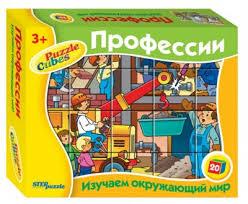 Кубики 20шт Step Профессии (пластик)