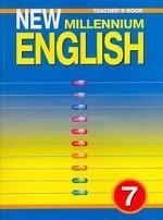 New Millennium English 7: Книга для учителя /+701787/