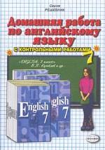 Английский язык. 7 класс: Домашняя работа к уч.Кузовлева(*с контр.раб.)