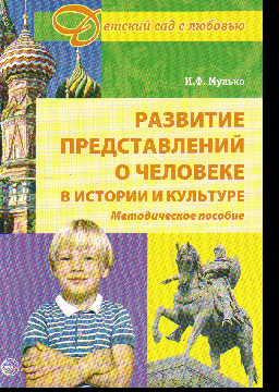 Развитие представлений о человеке в истории и культуре: Метод.пос. для ДОУ