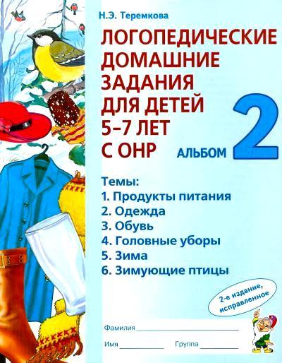 Логопедические домашние задания для детей 5-7 лет с ОНР: Альбом 2