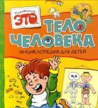Тело человека: Энциклопедия для детей