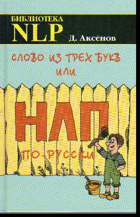 Слово из трех букв, или НЛП по-русски