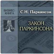 CD Закон паркинсона: Аудиокнига