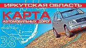 Карта: Карта автомобильных дорог: Иркутская область