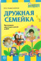Дружная семейка: Программа адаптации детей к ДОУ