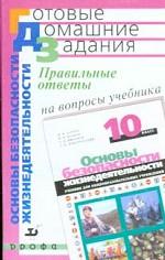 ОБЖ. 10 класс: Правильные ответы на вопросы к уч. Латчука (Готовые дом. зад.)