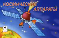 Раскраска Космические аппараты