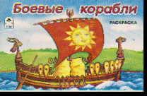 Раскраска Боевые корабли